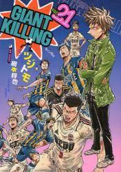 GIANT KILLING 21巻 (21)