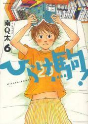 ひらけ駒! 6巻 (6)