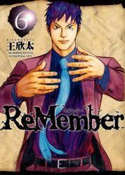 ReMember 6巻 (6)