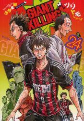 GIANT KILLING 24巻 (24)