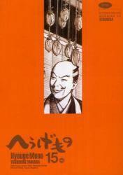へうげもの 15巻 (15)