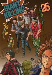 GIANT KILLING 25巻 (25)
