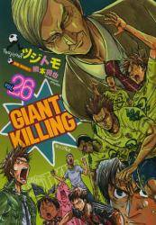 GIANT KILLING 26巻 (26)