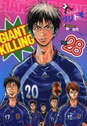 GIANT KILLING 28巻 (28)