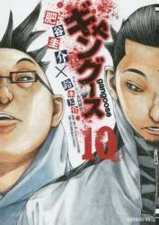 ギャングース 全巻 (1-16)