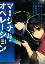マージナル・オペレーション 2巻 (2)
