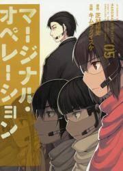 マージナル・オペレーション 5巻 (5)