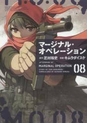 マージナル・オペレーション 8巻 (8)