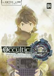 オカルティック・ナイン 4巻 (4)
