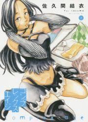コンプレックス・エイジ 2巻 (2)