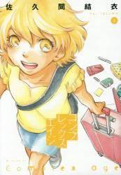 コンプレックス・エイジ 3巻 (3)