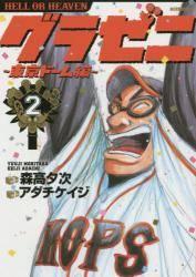 グラゼニ〜東京ドーム編〜 2巻 (2)