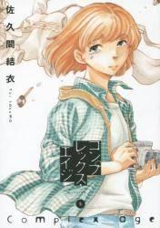 コンプレックス・エイジ 5巻 (5)