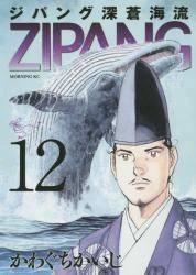 ジパング 深蒼海流 12巻 (12)