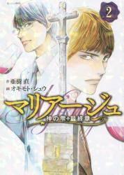 マリアージュ〜神の雫 最終章〜 2巻 (2)