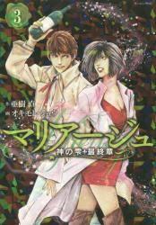 マリアージュ〜神の雫 最終章〜 3巻 (3)