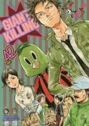 GIANT KILLING 42巻 (42)