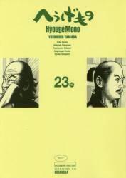 へうげもの 23巻 (23)