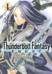 Thunderbolt Fantasy 東離劍遊紀 4巻 (4)
