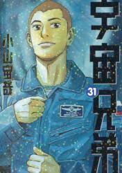 宇宙兄弟 31巻 (31)