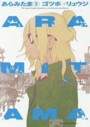 ARAMITAMA 2巻 (2)