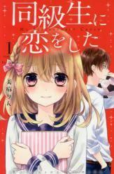 同級生に恋をした 1巻 (1)