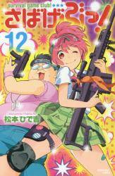 さばげぶっ! 12巻 (12)