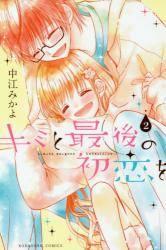 キミと最後の初恋を 2巻 (2)