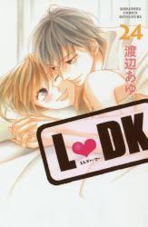 L・DK 24巻 (24) 通常版