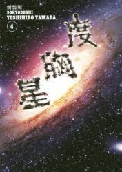 新装版  度胸星 4巻 (4)