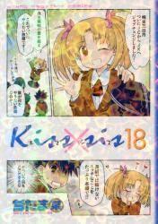 Kiss×sis 18巻 (18)
