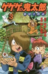ゲゲゲの鬼太郎  妖怪千物語 3巻 (3)