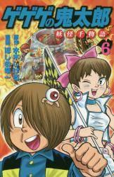ゲゲゲの鬼太郎  妖怪千物語 6巻 (6)