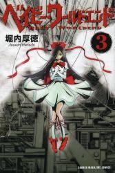 ベイビー・ワールドエンド 3巻 (3)