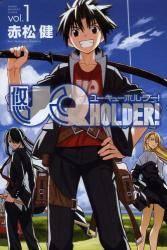 UQ HOLDER! 全巻 (1-23)