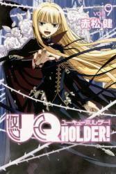 UQ HOLDER! 全巻 (1-16)