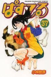 ぱすてる 37巻 (37)