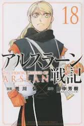 アルスラーン戦記 全巻 (1-9)