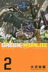 GREEN WORLDZ 2巻 (2)