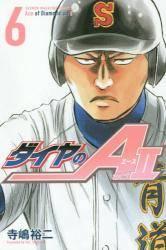 ダイヤのA act2 6巻 (6)