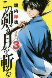 この剣が月を斬る 3巻 (3)