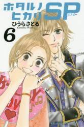 ホタルノヒカリ SP 6巻 (6)