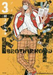 ブラザーフッド 3巻 (3)