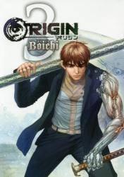 ORIGIN 3巻 (3)