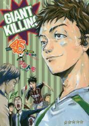 GIANT KILLING 45巻 (45)