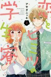 恋とヒミツの学生寮 2巻 (2)