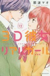 3D彼女 リアルガール  新装版 12巻 (12)