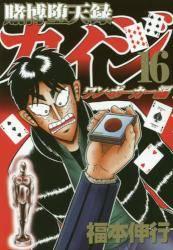 賭博堕天録カイジ  ワン・ポーカー編 16巻 (16)