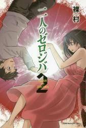 二人のゼロジバ 2巻 (2)