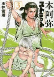 本阿弥ストラット 3巻 (3)